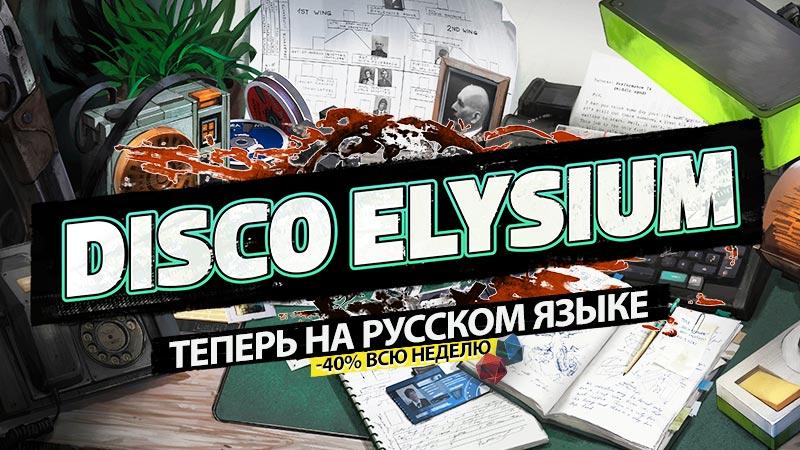 Disco Elysium confirma su traducción en Ruso.