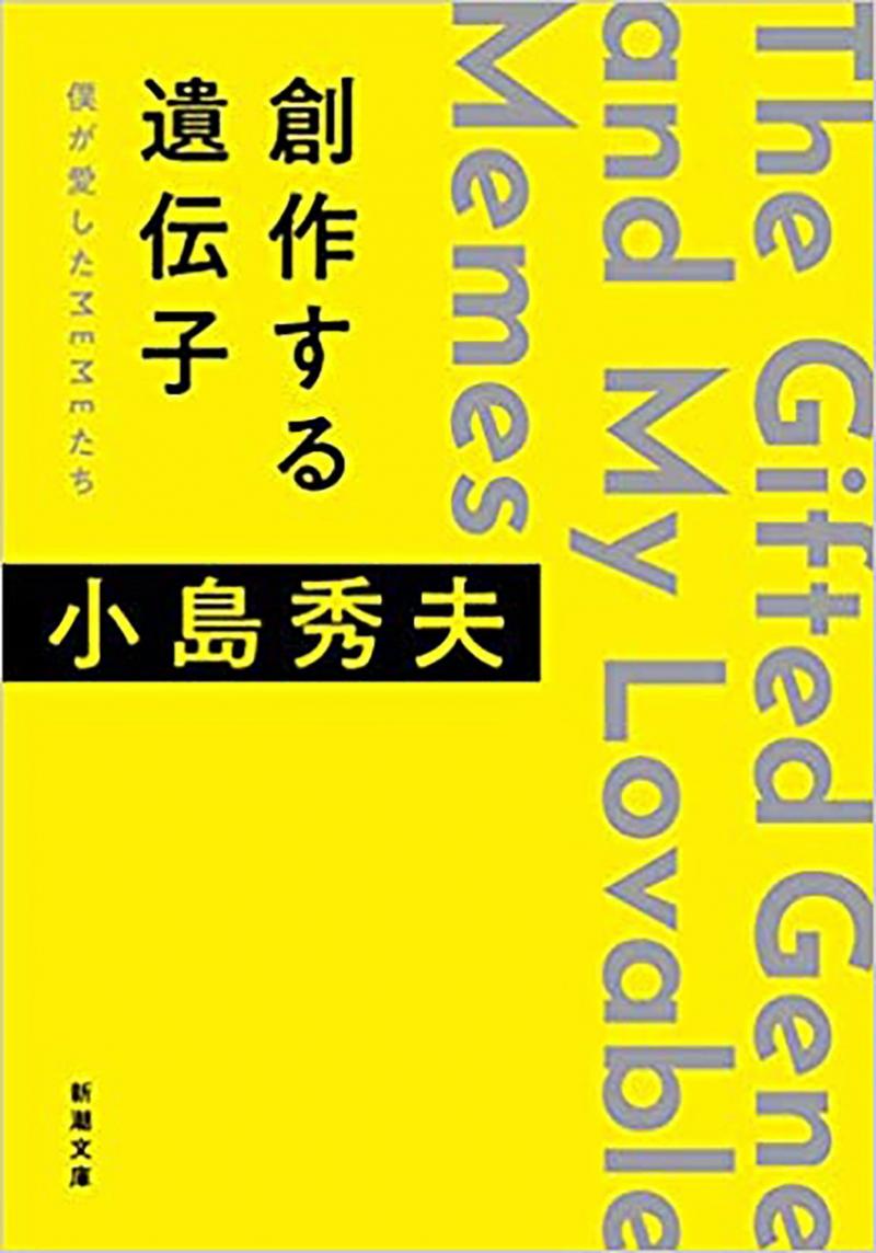 El libro de Hideo Kojima será traducido al inglés y podría llegar a España